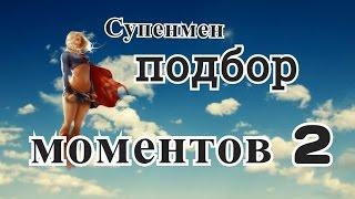 Супермэн по русски подбор моментов 2 ничего не боится! приколы