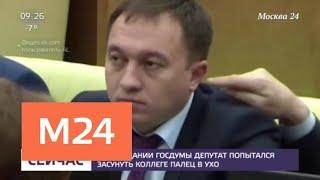 Смотреть видео На заседании Госдумы депутат попытался засунуть коллеге палец в ухо - Москва 24 онлайн