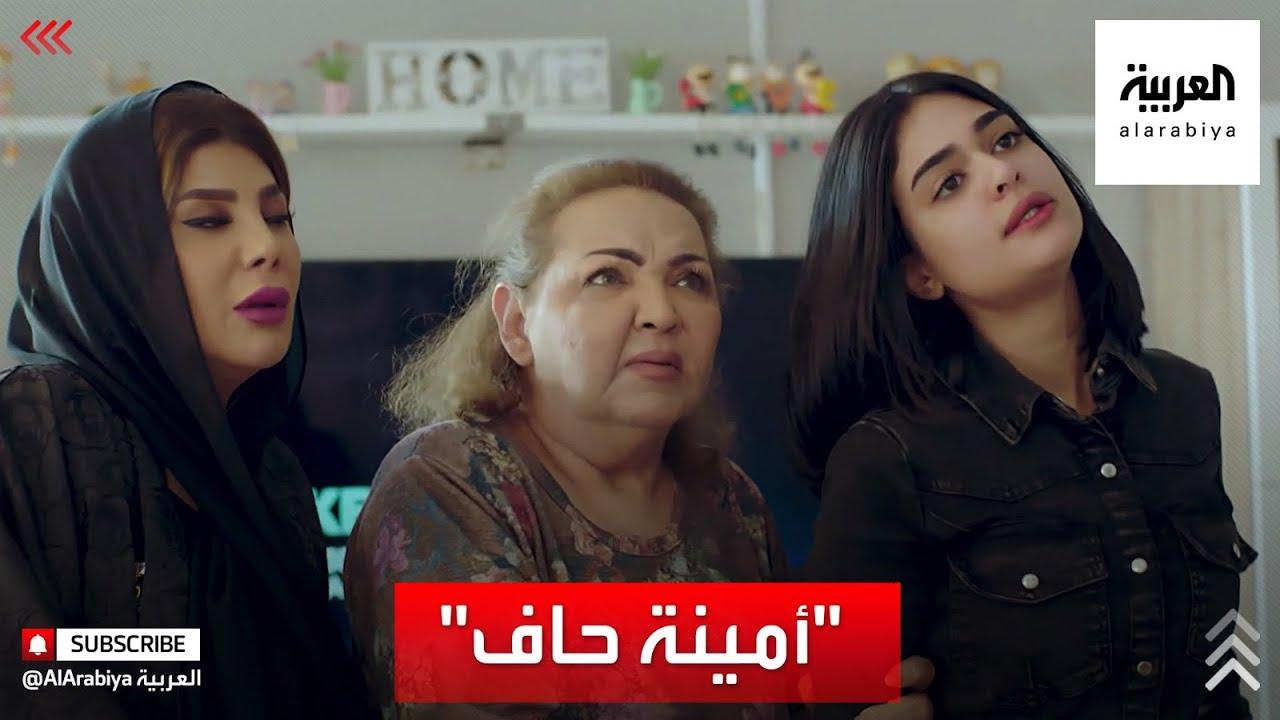 دراما رمضان | -أمينة حاف-.. قصة أربع زوجات يتنافسن قلب زوج استغلالي  - نشر قبل 57 دقيقة