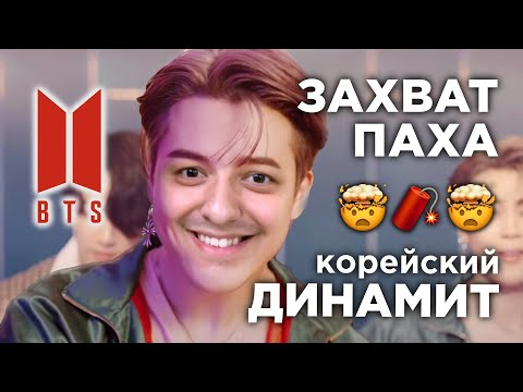 BTS (방탄소년단) 'Dynamite' Official MV + B-Side  РЕАКЦИЯ | REACTION