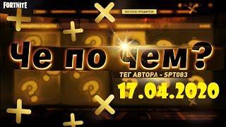 ❓ЧЕ ПО ЧЕМ 17.04.20❓МАГАЗИН ПРЕДМЕТОВ ФОРТНАЙТ, ОБЗОР! НОВЫЕ СКИНЫ FORTNITE? │Ne Spit │Spt083