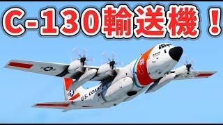 【GTA5】貨物を米軍基地へ空輸する!リアルなC-130H輸送機が登場!フォークリフトを使って荷物の詰め込みもできる|沿岸警備隊になる#3