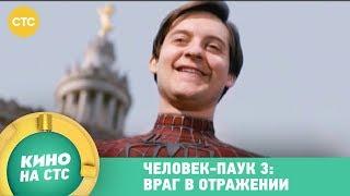 Человек паук 3: Враг в отражении | Кино в 21:00