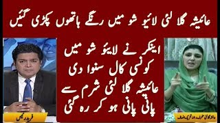 Ayesha Gula lai Caught Red Handed in Live Show | Jamhoor | Neo News