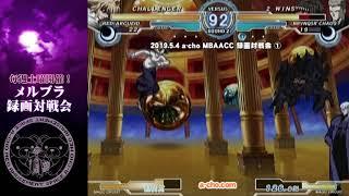 a-cho MBAACC 録画対戦会①(2019.5.4)