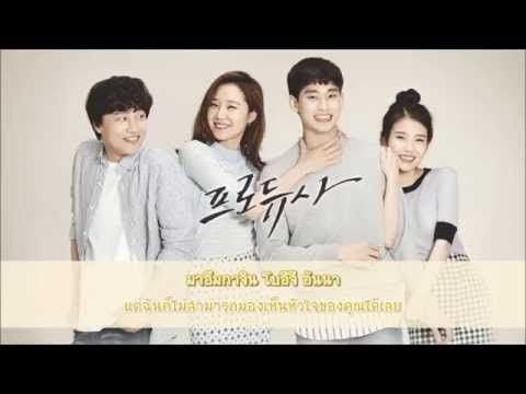 [THAISUB] Ali (알리) - The Two Of Us (우리 둘) (OST. Producer 프로듀사)