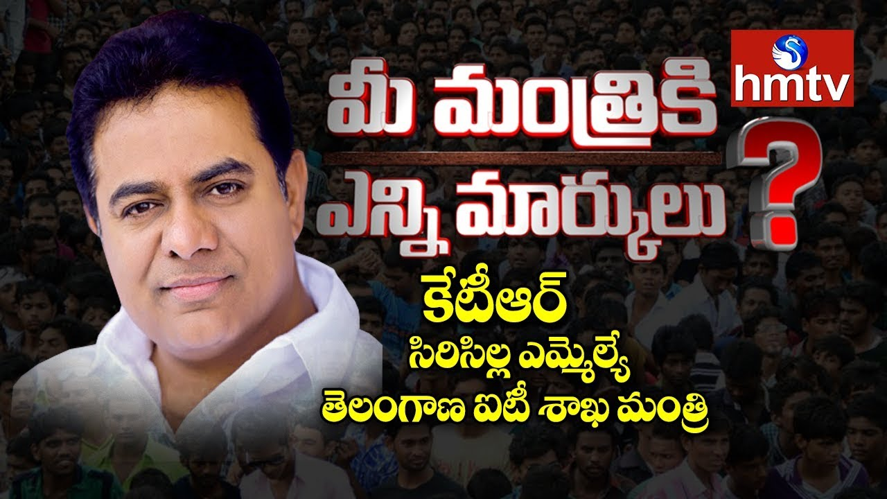 rate-your-minister-k-t-rama-rao-sircilla-constituency-మ-మ-త-ర-క-ఎన-న-మ-ర-క-ల-hmtv