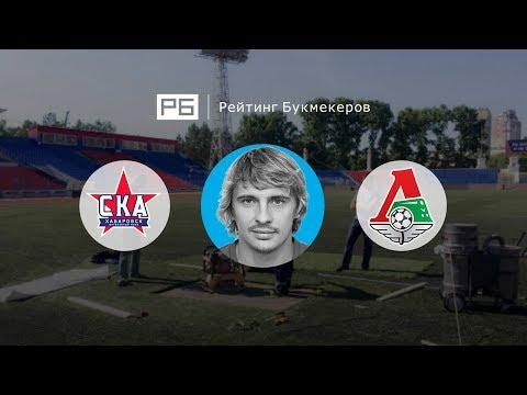 Видео Прогноз на матч ска цска хоккей