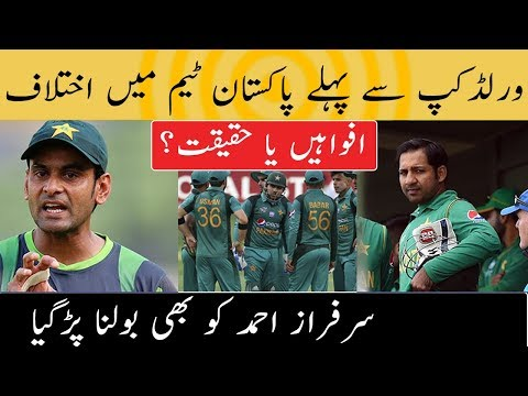 Pakistan In World Cup 2019 || Controversies And Criticism || The Cricket Show