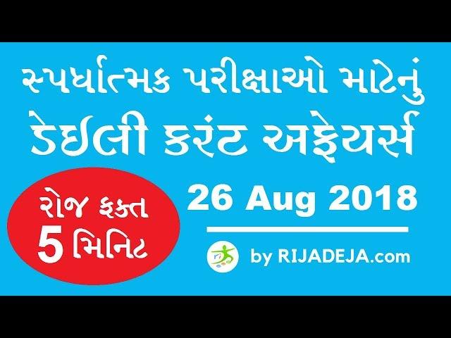 26/08/2018 - ????? ???? ??????? / Daily Current Affairs in Gujarati 2018   #currentaffairs #rijadeja