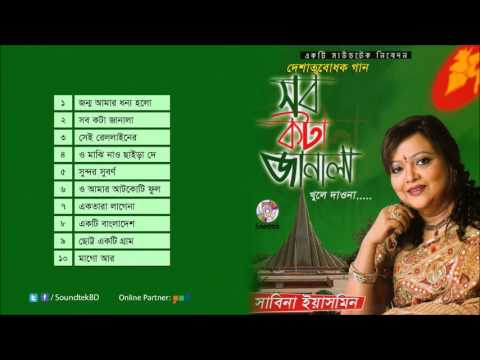 Sob Kota Janala Khule Daona - Sabina Yasmin Songs - Full Audio Album