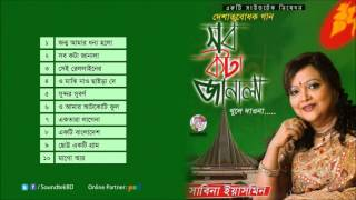Sob Kota Janala Khule Daona - Sabina Yasmin Songs - Full Audio Album