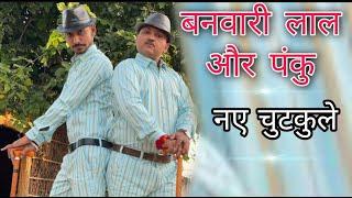 मास्टर जी और आजकल का बच्चा||marwadi majo||banwari lal comedy video||Banwari lal