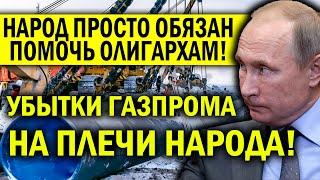 КАБАЛЬНЫЕ РЕШЕНИЯ ПУ - УБЫТКИ ГАЗПРОМА ПОГАСИТ РОССИЯ! КРЕМЛЬ ЭТОГО ДАЖЕ НЕ СКРЫВАЕТ!
