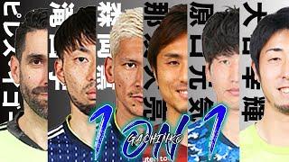 【ガチンコ】フットサル選手とサッカー選手が1対1勝負をした結果....