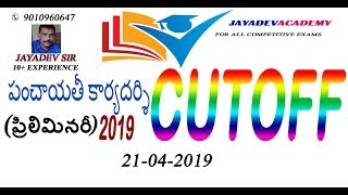 PANCHAYAT SECRETARY EXPECTED CUTOFF-2019 FOR ALL DISTRICTS BY JAYADEV SIR