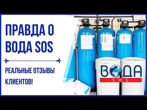 Отзывы о вода Sos. Отзывы о воде 2019
