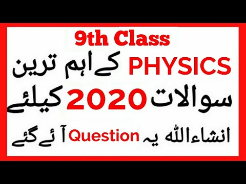9th Class Physics Guess Paper 2019