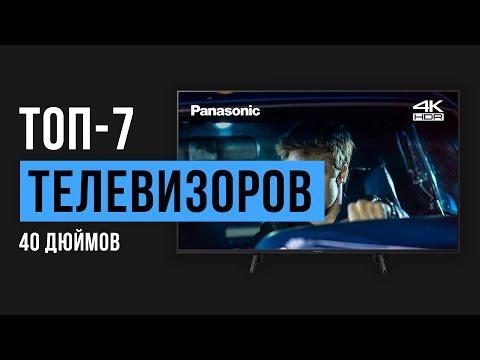 Рейтинг телевизоров с диагональю экрана 40 дюймов | ТОП-7 лучших 2020 года