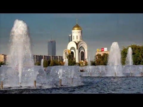 Парк Победы на Поклонной горе в Москве. Россия