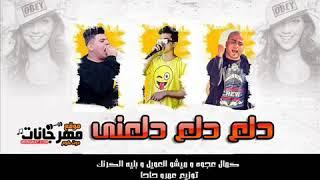 مهرجان دلع دلع دلعنى - كمال عجوه و ميشو العويل و بليه الكرنك | توزيع عمرو حاحا / مجنن البنات