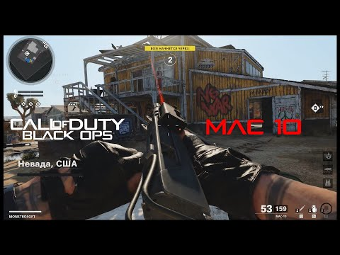 Call of Duty® Black Ops: MAC-10 |