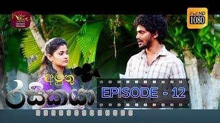Amuthu Rasikaya || අමුතු රසිකයා | Episode -12 | 2019-03-01 | Rupavahini TeleDrama Thumbnail