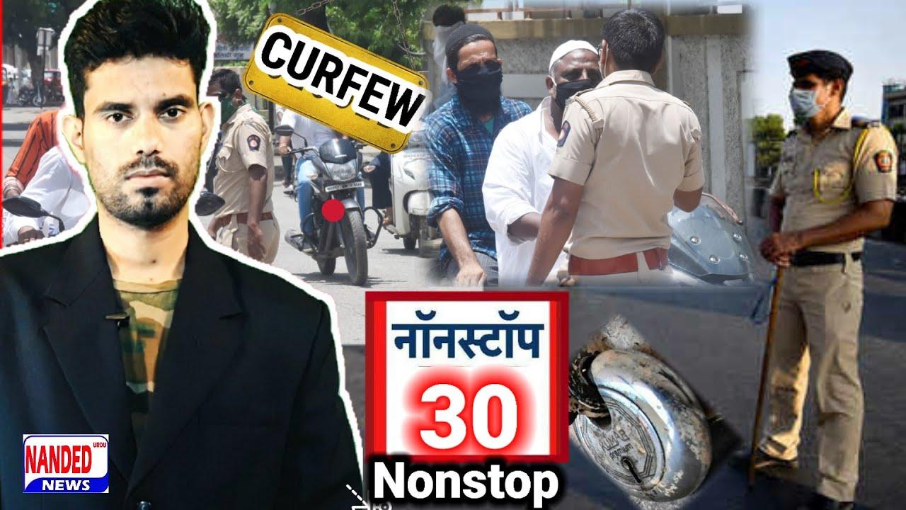 Nanded Urdu News Bulletin   Nonstop 30   Superfast 30   Police Badi Karwai 9 July 2020
