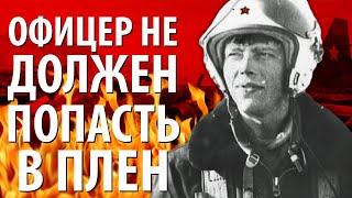 Его сбили, но он не сдался. Подвиг советского летчика Сергея Соколова в Афганистане