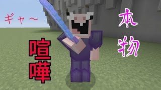 (神コラボ)Minecraft 弟とバナナヘッドを通信させたらノンストップのガチ喧嘩が始まったww thumbnail