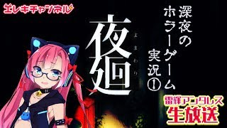 [LIVE] 【夜廻#1】深夜のホラーゲーム👻ゲリラ放送にゃっ【雷輝アンタレス】
