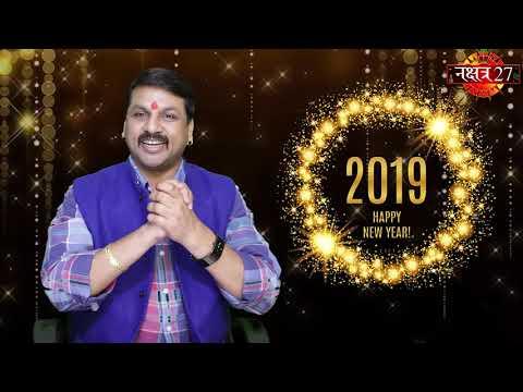 2019 | नव वर्ष की शुभकामनायें | Happy new year | Santoshi JI | Best Astrologer