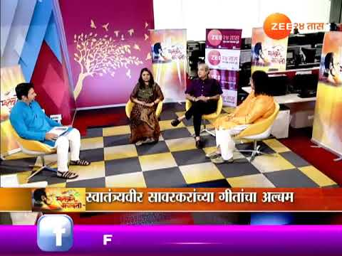 Swatantrate Bhagwati Show On Veer Savarkar Music Album 16th February 2018