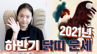 (청주점집)(띠별운세) 2021년 하반기 닭띠 운세!!  [점점tv]