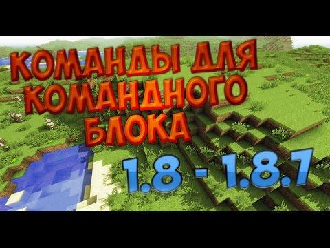 Команды Minecraft -  - начни играть!