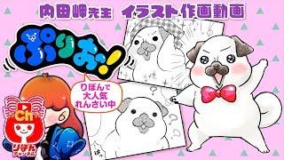 内田岬先生 りぼん11月特大号「ぷりお!」イラスト作画動画