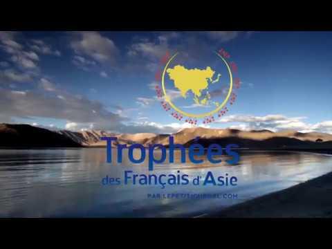 Trophées des Français d'Asie (appel à candidature)