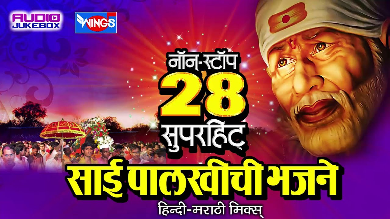 Super Hit Sai Baba Bhakti Geet 28 Nonstop Sai Palkhichi Bhajne Devotional Songs On Sai Aashirwad Youtube