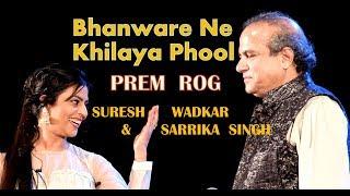 Bhawaren Ne Khilaya Phool | Prem Rog | Suresh Wadkar & Sarrika Singh |