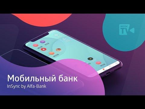 Мобильный банк InSync By Alfa-Bank: такой, как хочешь ты!