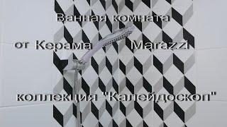 Ванная от Kerama Marazzi коллекция Калейдоскоп