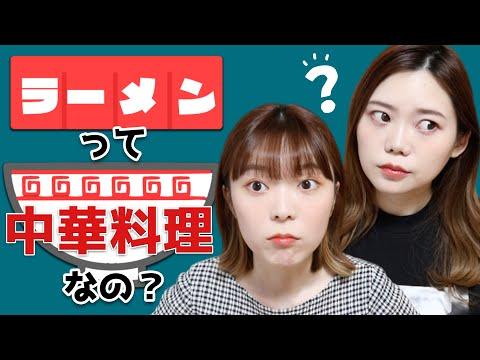【激論】日中のラーメンの違いは?中国人がラーメンについて調べてみた!ラーメンは中華料理なの??
