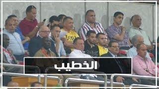 الخطيب يتابع مباراة الأهلي وأطلع برة من مدرجات برج العرب
