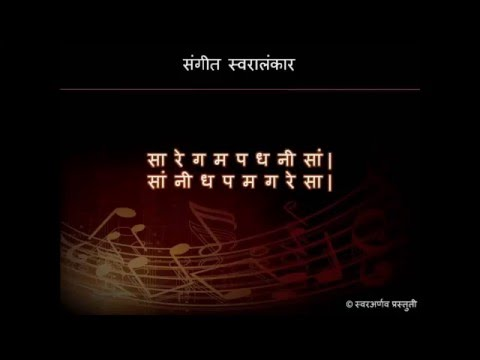 Sangeet Swaralankar - Basic - 1