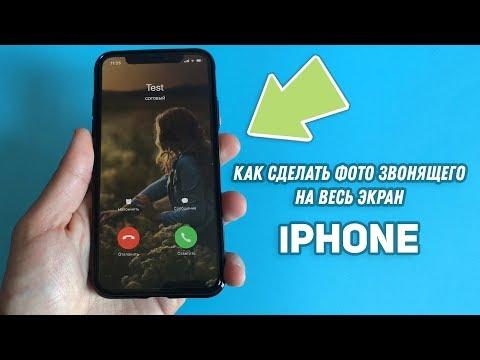 КАК СДЕЛАТЬ ФОТО ЗВОНЯЩЕГО НА ВЕСЬ ЭКРАН IPhone