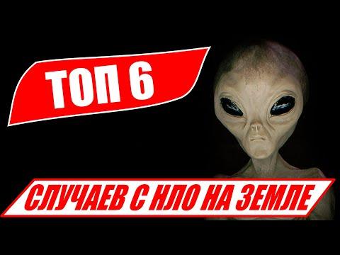 ТОП 6 случаев встречи человека с НЛО! Существуют ли инопланетяне на самом деле!