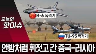안방처럼 휘젓고 간 중-러…러시아 군용기, 독도 영공 침범 | 뉴스A