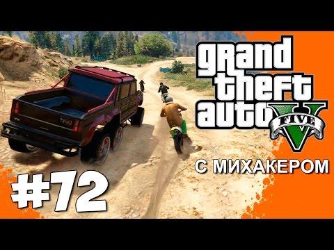 GTA 5 Online Гонки #72 - Выше гор