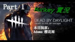 Dead by Daylight #1 part1 義氣隊友,全幫我擋![Monkey 實況]