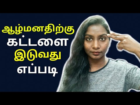 (Tamil) How To Reprogram Your Subconscious Mind | Motivation